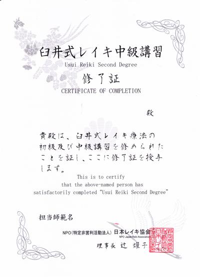 NPO法人日本レイキ協会 修了証 画像