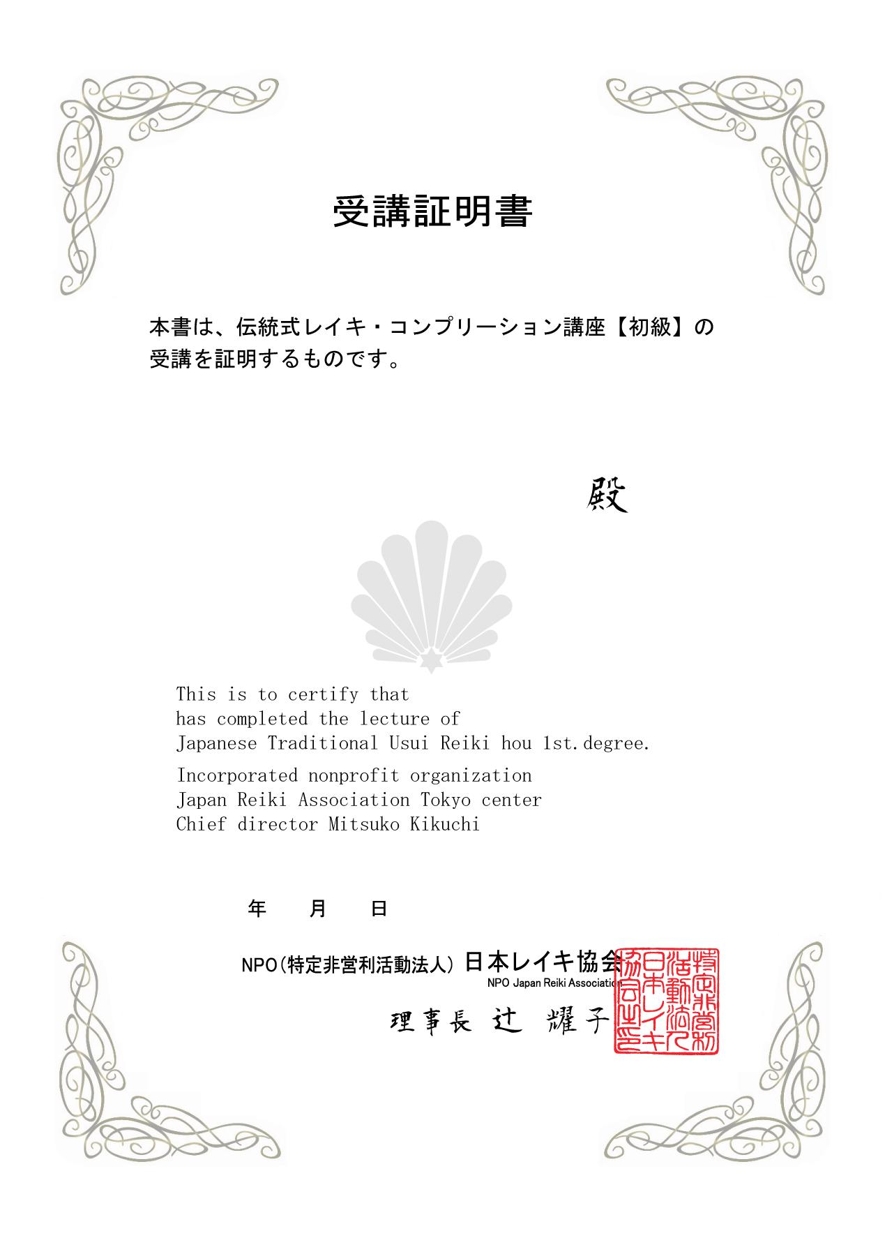 NPO法人日本レイキ協会 受講証明 画像