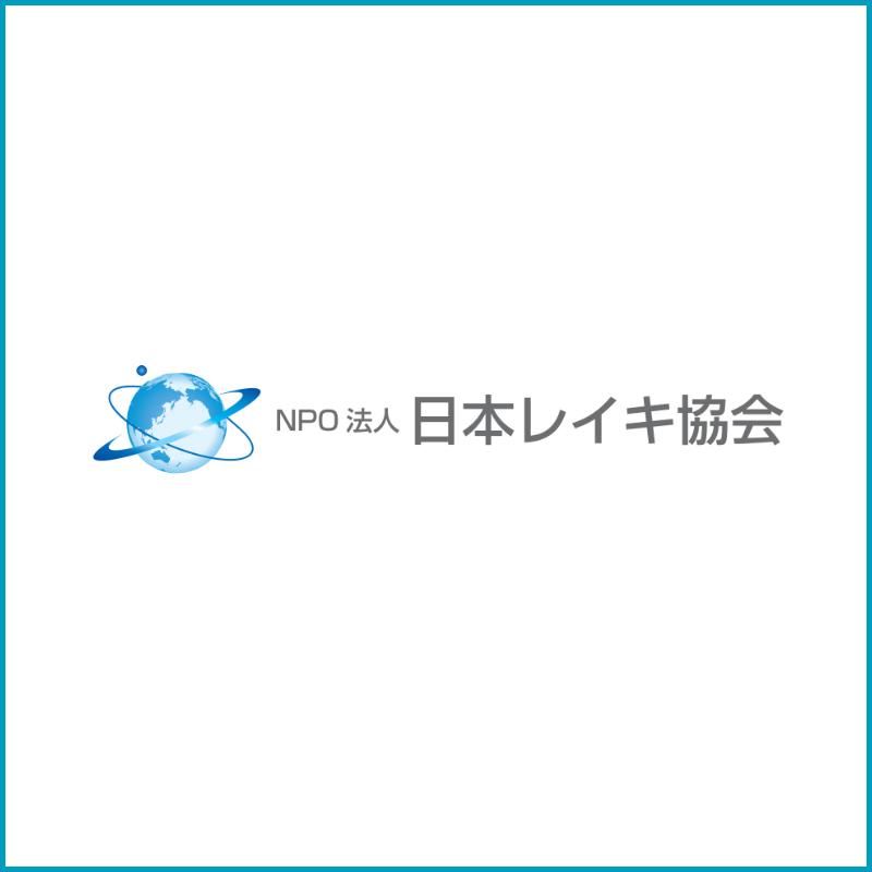 日本レイキ協会ロゴ