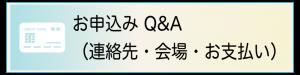 お申込みQ&A(連絡先・会場・お支払い)
