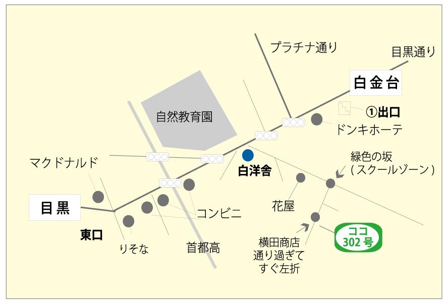 東京校へのアクセス(地図)