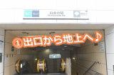 白金台駅より道順1