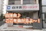 白金台駅より道順5