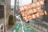 白金台駅より道順7