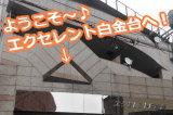 白金台駅より道順9