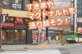 目黒駅より道順2