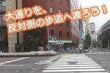 目黒駅より道順5