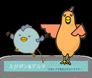 日本レイキ協会公式キャラクターえがポン&デルタ