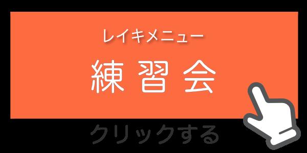 レイキメニュー練習会