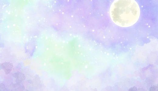 「月の光のような灯し」を目指そう。(なりたい自分が漠然としているかたへ。)