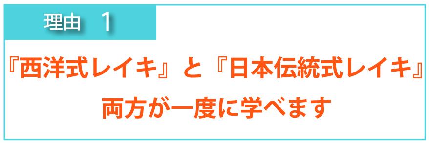 理由1「西洋式レイキ」と「日本伝統式レイキ」両方が一度に学べます