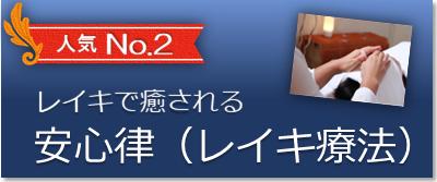 人気No.2安心律