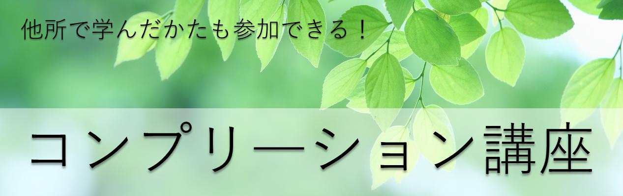 コンプリ―ション講座