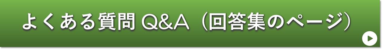 よくある質問Q&A(回答集のページ)