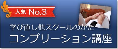 人気No.3コンプリーション講座
