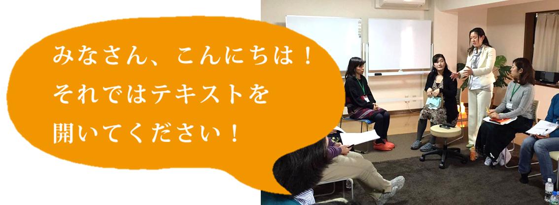 講座の流れレイキの正しい知識イメージ