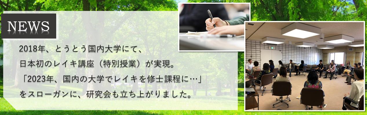 【NEWS】2018年、とうとう国内大学にて、 日本初のレイキ講座(特別授業)が実現。 「2023年、国内の大学でレイキを修士課程に…」 をスローガンに、研究会も立ち上がりました。